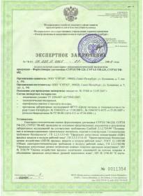 Сертификат - 0