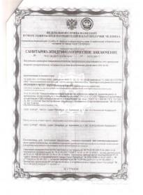 Сертификат - 4