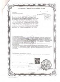 Сертификат - 5