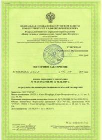 Сертификат - 7
