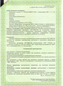 Сертификат - 8