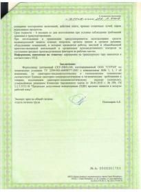 Сертификат - 9