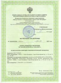 Сертификат - 10