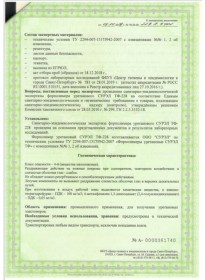 Сертификат - 11