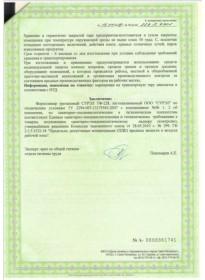Сертификат - 12