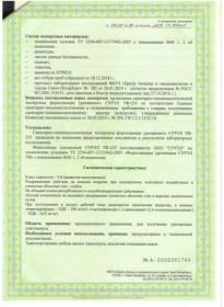 Сертификат - 14