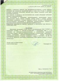 Сертификат - 15